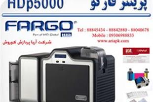 پرینتر صدور کارت شناسایی فارگو مدل HDP5000