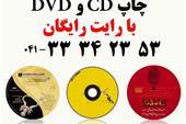 چاپ CD و DVD