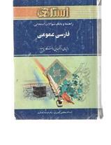 کتاب راهنما و بانک سوالات امتحانی فارسی پیام نور