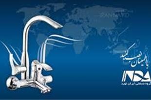 شیرآلات ایران نوید با ضمانت 10ساله تعویض