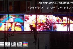 تلویزیون شهری , تابلو روان LED DISPLAY