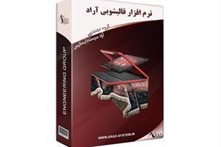 نرم افزار مدیریت قالیشویی آراد