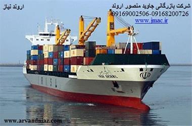 واردات ، صادرات و ترخیص کالا - 1