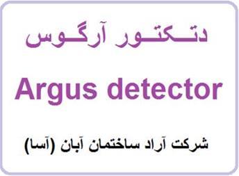 فروش دتکتور آرگوس - Argus - 1