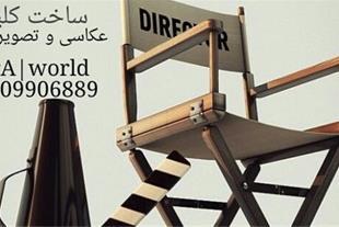 ساخت کلیپ تیزر تبلیغاتی عکاسی تصویر برداری وادیت