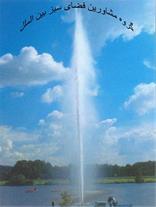 تولید کننده فواره جت هواخور در سایز های مختلف