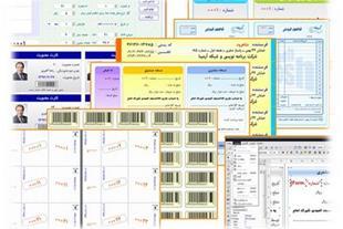 نرم افزار شماره زن و طراحی قبض و فرم،جالب وکاربردی - 1