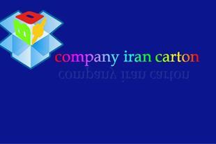 بزرگترین  شرکت تولید کارتن