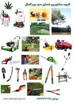 تجهیزات باغبانی و کشاورزی