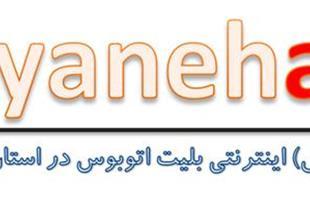 بلیت اتوبوس سنندج به تهران