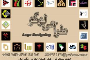 طراحی لوگو (نشان) تجاری, صنعتی و خدماتی