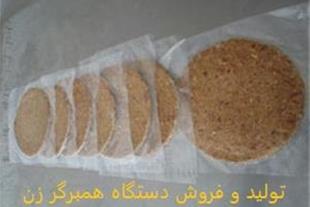 تولید و فروش دستگاه همبرگر زن تمام اتوماتیک