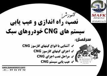 آموزش CNG - 1