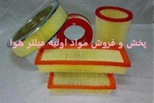 پخش عمده مواد اولیه فیلتر هوا