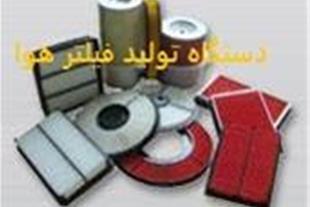 ساخت و فروش دستگاه های تولید فیلتر هوای اتومبیل