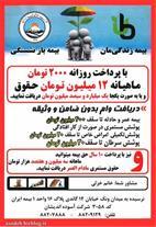 بیمه بدنه اتحادیه تاکسیرانی