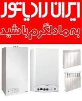 نمایتدگی رسمی ایران رادیاتور - رادیاتور هشتگرد