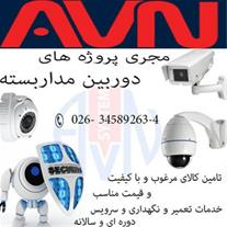 مرکز فروش و نصب  انواع دوربین های مداربسته - 1