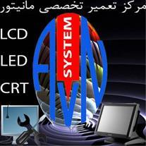 مرکز تعمیرات تخصصی انواع مانیتور در البرز