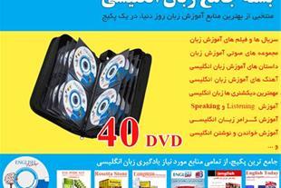فروش کتاب و نرم افزار زبان بصورت رایت بر روی DVD