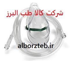 ماسک اکسیژن نازال اکسیژن فروش ماسک - 1