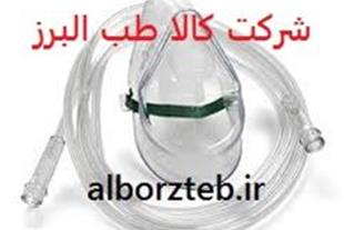ماسک اکسیژن نازال اکسیژن فروش ماسک