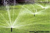 طراحی و اجرای آبیاری قطره ای و بارانی