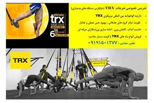 آموزش و فروش بند های تمرینی TRX