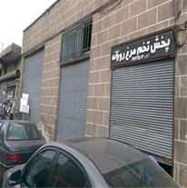 یک باب مغازه با دو سند در راستای دباغ خانه