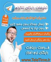 در تلگرام رایگان تبلیغ کنید