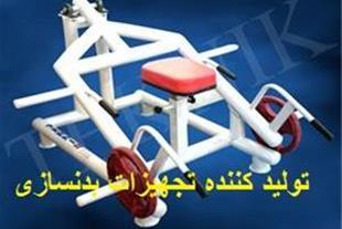 تولید کننده تجهیزات بدنسازی