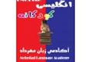آموزشگاه زبان انگلیسی کودکان
