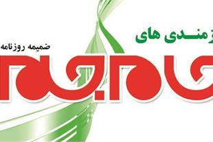 نیازمندیهای روزنامه جام جم استان گلستان