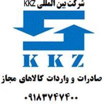 شرکت کاروان کارزان زاگرس یا kkz