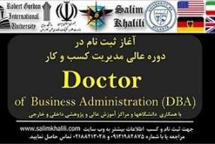 دوره عالی مدیریت کسب و کار  DBA