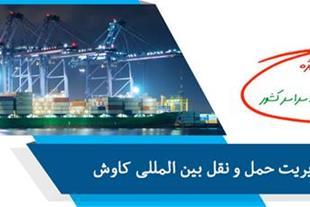 نرم افزار مدیریت حمل و نقل بین المللی کاوش