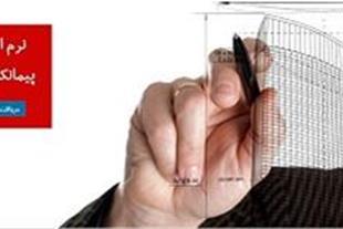 نرم افزار حسابداری پیمانکاری و ساختمانی