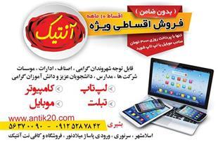 خرید فروش اقساطی  تمام قسط لپ تاپ کامپیوتر گوشی