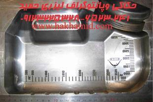 خدمات حکاکی لیزر قالب تزریق پلاستیک (فتح یازدهم)