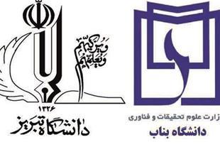 جابجایی دانشگاه بناب با دانشگاه تبریز-ورودی94