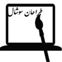 طراحان سایت سوشال(حرفه ای)
