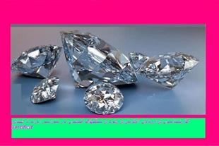 کارشناسی الماس زمرد