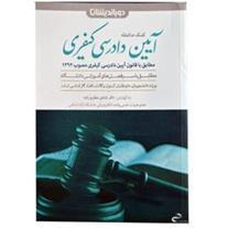 فروش اینترنتی کتاب آیین دادرسی کیفری