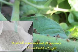 فروش پرلیت perlite جهت تولید سموم و آفت کش