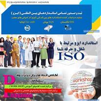 برگزاری دوره های آموزشی و ثبت و صدور گواهینامه