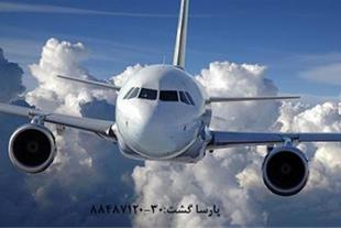 رزرو و قیمت بلیط هواپیما بصورت آنلاین پارسا گشت