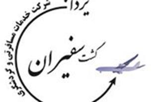 یزدان گشت سفیران خدمات پیکاپ ویزا/وقت سفارت