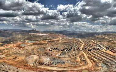 خرید و فروش انواع معدن با کادری مجرب - 1