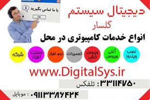 مجتمع تجاری گلسار(احسانبخش) طبقه اول دیجیتال سیستم