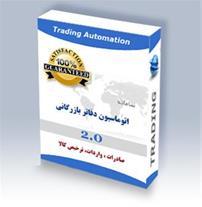 نرم افزار اتوماسیون دفاتر بازرگانی آراد - نسخه 2.0